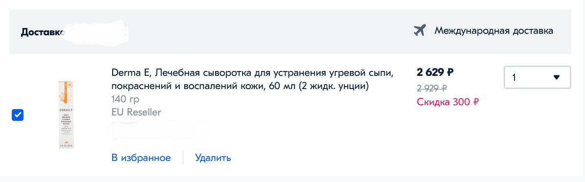 Цена в России