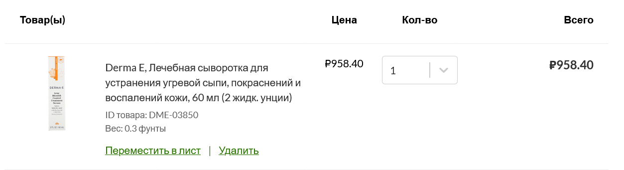 Цена на iHerb