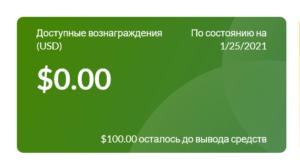 Доступные вознаграждения