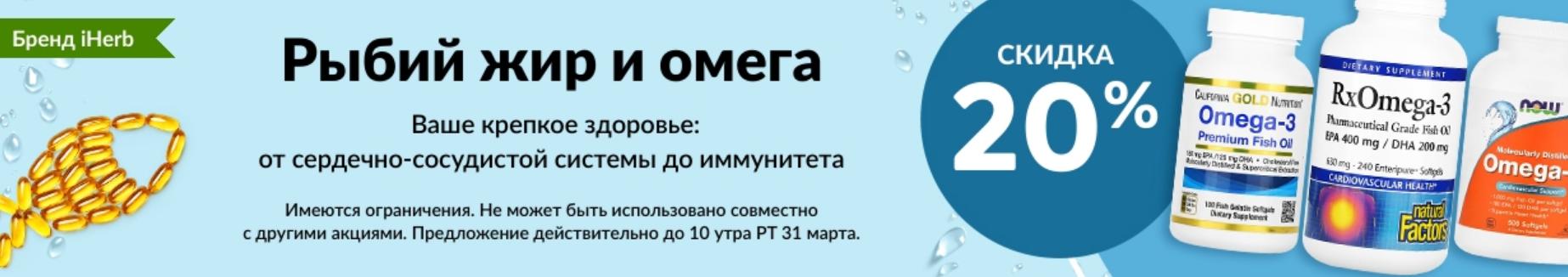 Рыбий жир и Омега