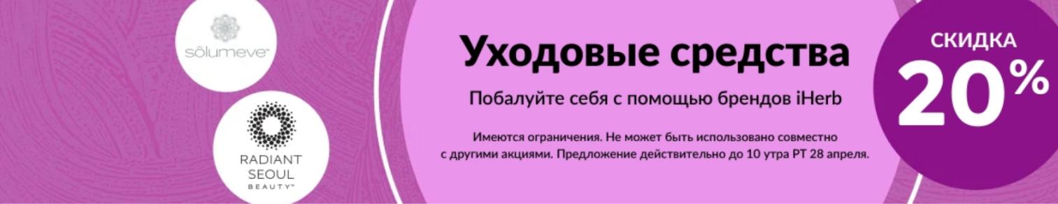 Скидка на бренды Айхерб