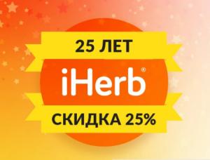 iHerb 25 let